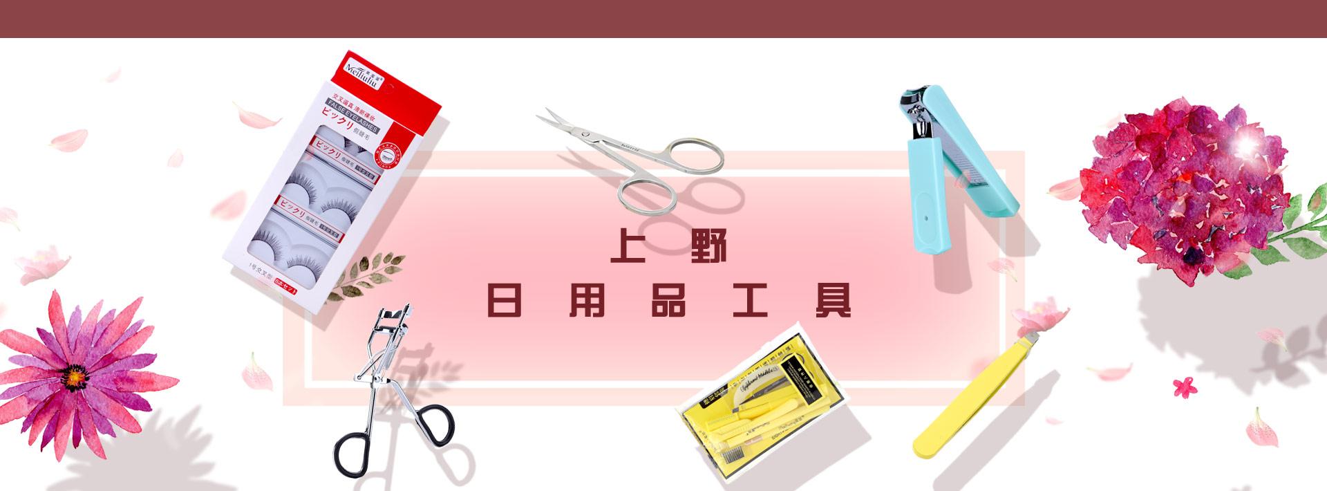眼部美妆工具
