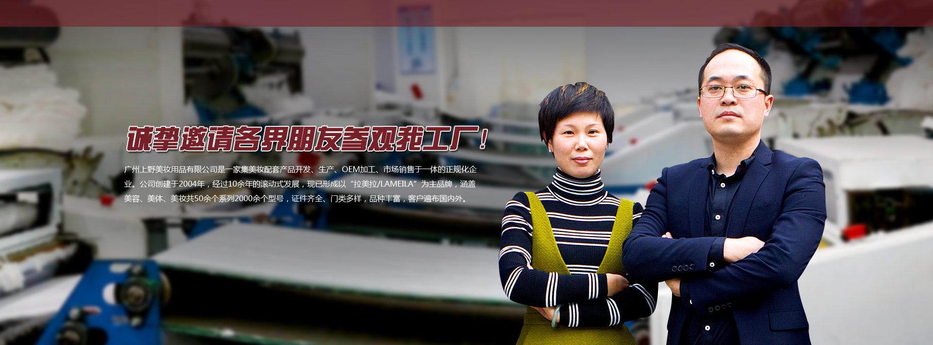 广州上野美妆用品有限公司