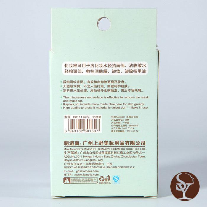 化妆棉 CP.BBB-HZM.B0111