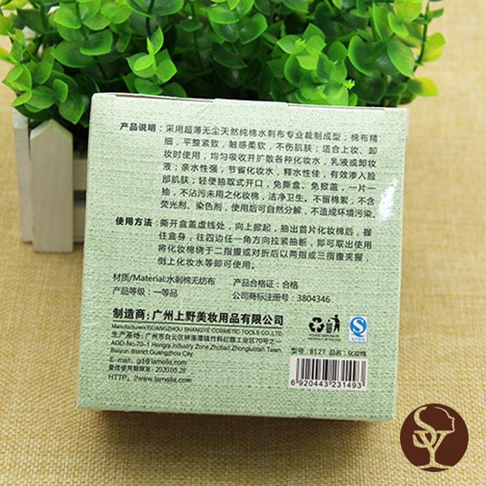 化妆棉 CP.BBB-HZM.B127