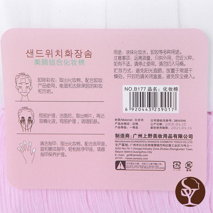 化妆棉 CP.BBB-HZM.B177