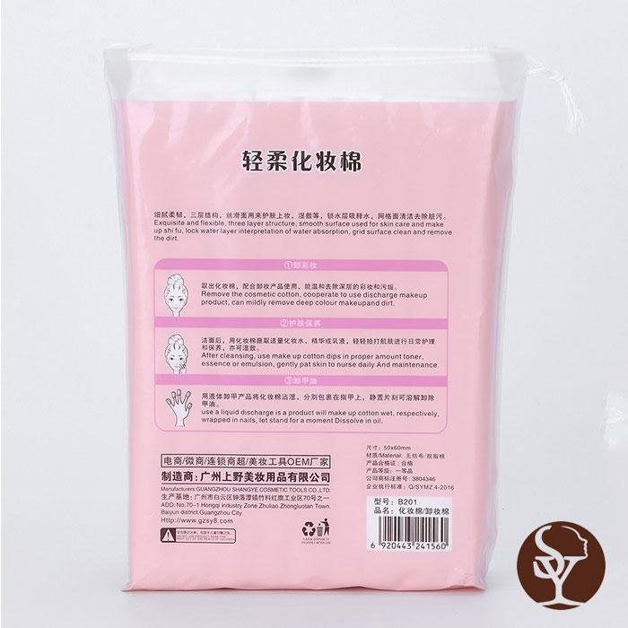 B201 化妆棉