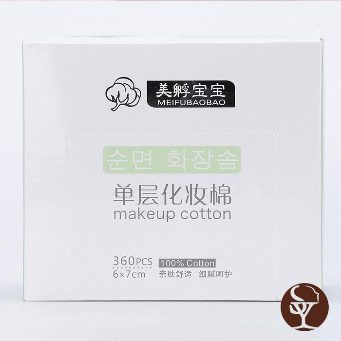 MF022 化妆棉