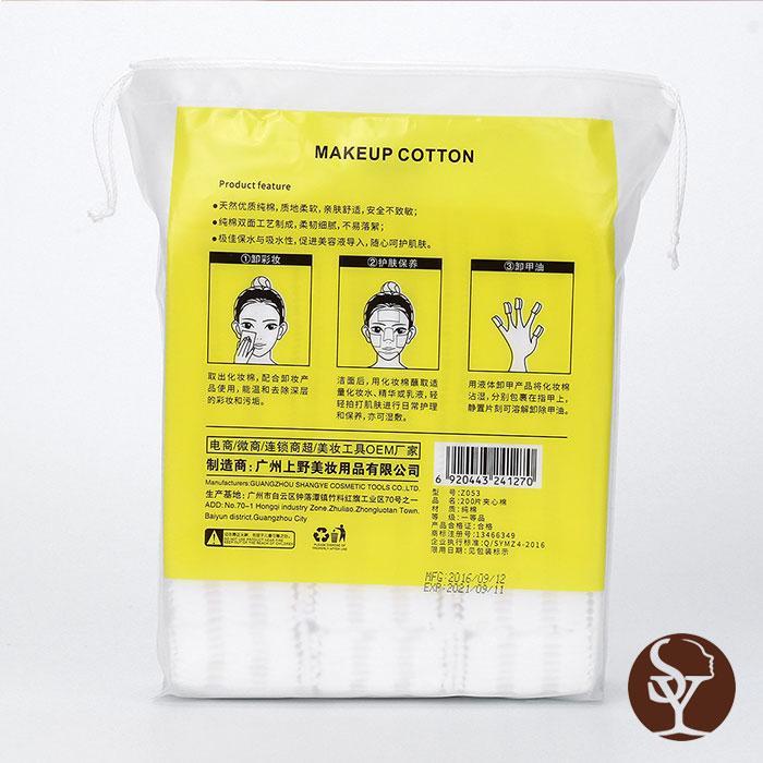 Z053 化妆棉