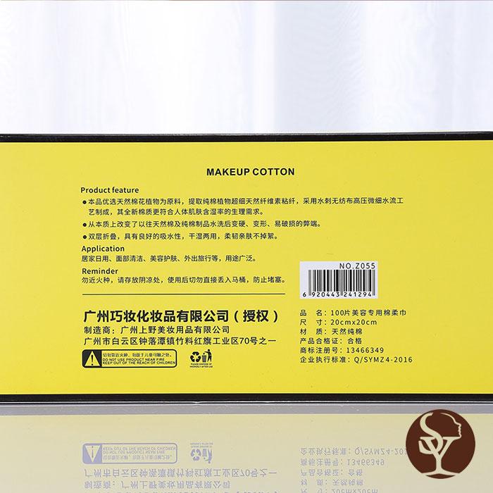 Z055 化妆棉